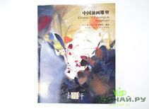 Chinese Oil Painting & Sculptures Beijing 13052012 # 060