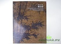 A Collection of Classical Chinese Painting and Calligraphy from Yisushanfang 25032014